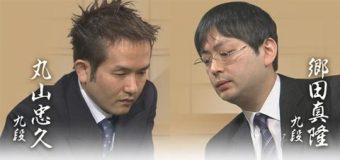第63回NHK杯決勝 ▲丸山忠久九段 - △郷田真隆九段