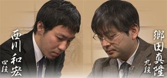第63回NHK杯準決勝 第1局 ▲西川和宏四段 - △郷田真隆九段