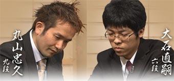 第63回NHK杯準決勝 第2局 ▲大石直嗣六段 - △丸山忠久九段