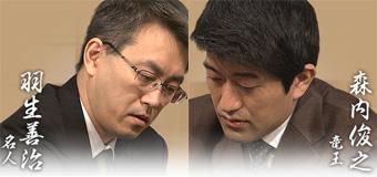 第64回NHK杯3回戦 第1局 ▲羽生善治名人 – △森内俊之竜王