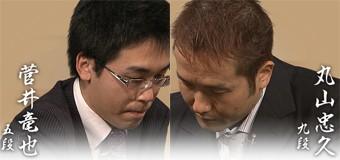 第64回NHK杯3回戦 第6局 ▲菅井竜也五段 - △丸山忠久九段