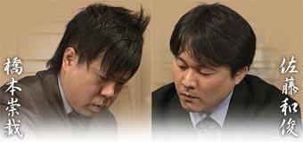 第66回NHK杯準決勝 第2局 ▲橋本崇載八段 – △佐藤和俊六段