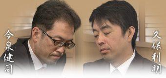 第68回NHK杯3回戦 第6局 ▲今泉健司四段 – △久保利明王将