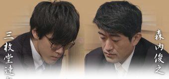 第68回NHK杯準々決勝 第1局 ▲三枚堂達也六段 – △森内俊之九段