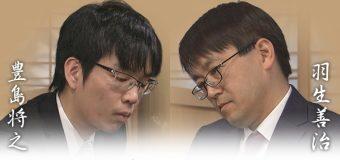 第68回NHK杯準々決勝 第3局 ▲豊島将之二冠 – △羽生善治九段