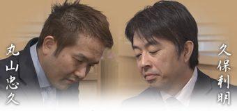 第68回NHK杯準々決勝 第2局 ▲丸山忠久九段 – △久保利明王将