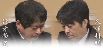 第69回NHK杯 3回戦第1局 ▲行方尚史九段 – △久保利明九段