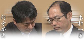 第69回NHK杯 準々決勝第4局 ▲行方尚史九段 – △木村一基王位