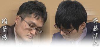 第69回NHK杯 準決勝第1局 ▲稲葉陽八段 – △斎藤慎太郎八段