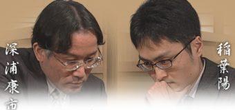 第69回NHK杯決勝 ▲深浦康市九段 – △稲葉陽八段
