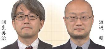 第70回NHK杯 3回戦第1局 渡辺明名人 – 羽生善治九段