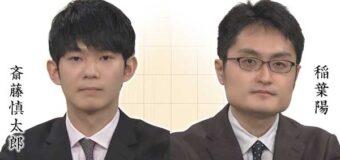 第70回NHK杯決勝 ▲稲葉陽八段 – △斎藤慎太郎八段